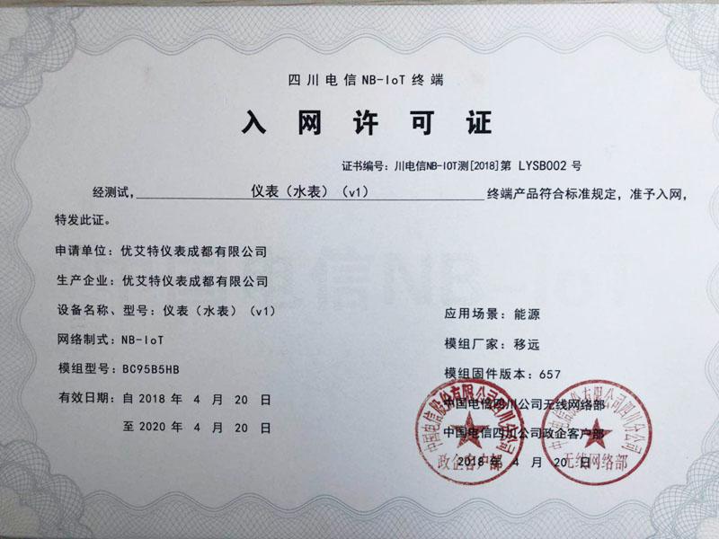 NB-IoT入网许可证(水表).jpg