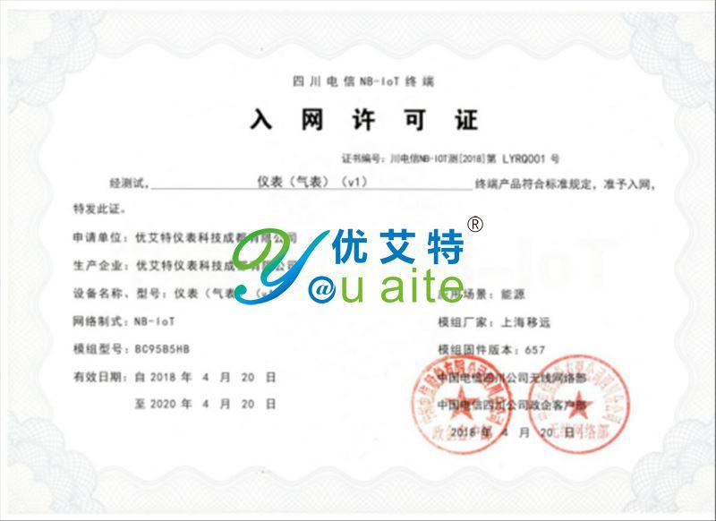 中国电信NB-IoT终端入网许可证(气表).jpg