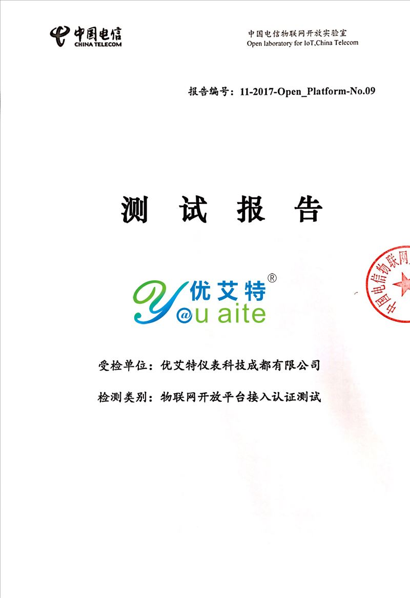 中国电信物bob官方网站登录开放实验室测试报告.jpg
