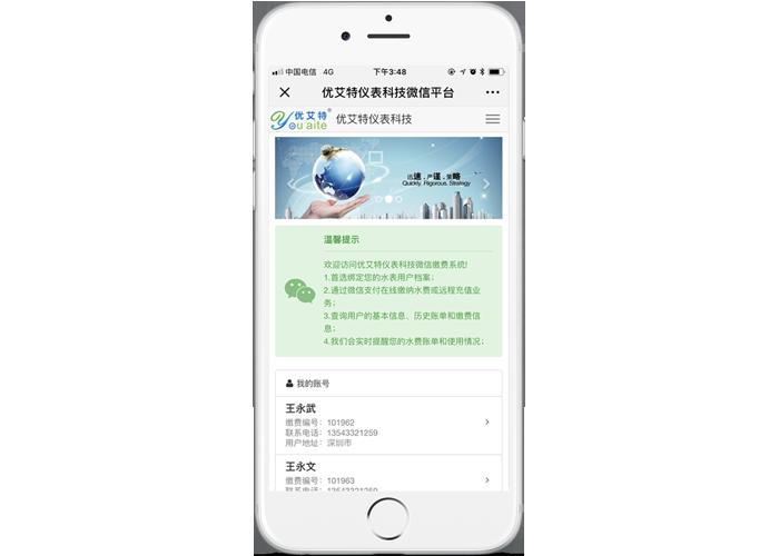 微信公众号营销平台