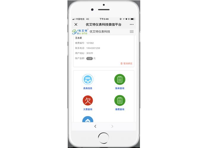 移动应用-微信公众号-2.png
