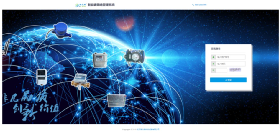 智能表网络(抄表)管理系统