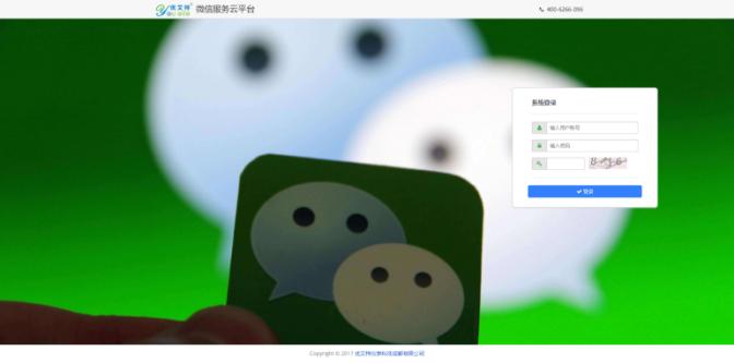 微信服务云平台